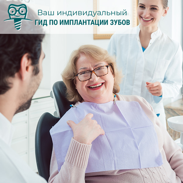 Базальная имплантация плюсы базальной имплантации зубов